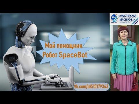 Умный помощник SpaceBot