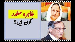 Story of First female Chief Justice of Pakistan Tahira Safdar