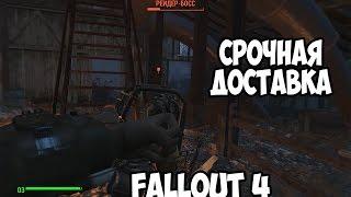 Прохождение Fallout 4 Срочная доставка 33