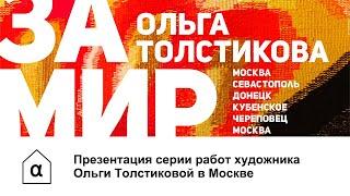 Презентация серии работ Ольги Толстиковой в Москве