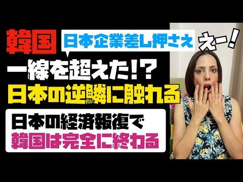 2021/08/20 韓国経済にトドメを刺すのは日本なのか?韓国が日本企業差し押さえで、とうとう超えてはいけない一線を超えた!?日本の逆鱗に触れる。日本の経済報復で韓国経済は完全に終わる...。