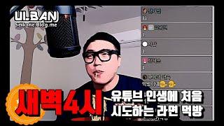 유튜브 라면 먹방 (Feat.오동통면)