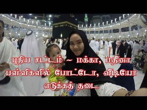 Saudi Arabia banned photos and videos in Makkah and Madeena Masjids