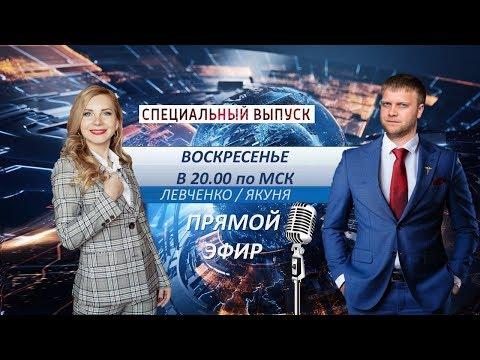 Воскресный прямой эфир!!! Павел Якуня и Ирина Левченко!!! Меркурий Глобал