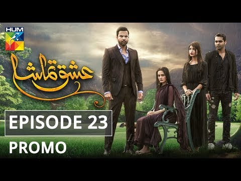Ishq Tamasha Episode #23 Promo HUM TV Drama