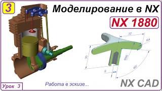 NX CAD. Моделирование в NX. Урок 3. Эскиз.