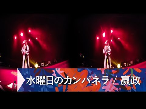 水曜日のカンパネラ / 嬴政  (VR180 experience) at FUJI ROCK FESTIVAL '17