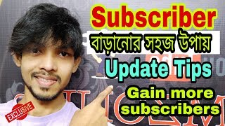 How to Get More Subscribers on youtube  / সাবস্ক্রাইবার বাড়ানোর সবথেকে সহজ টিপস!! 2018