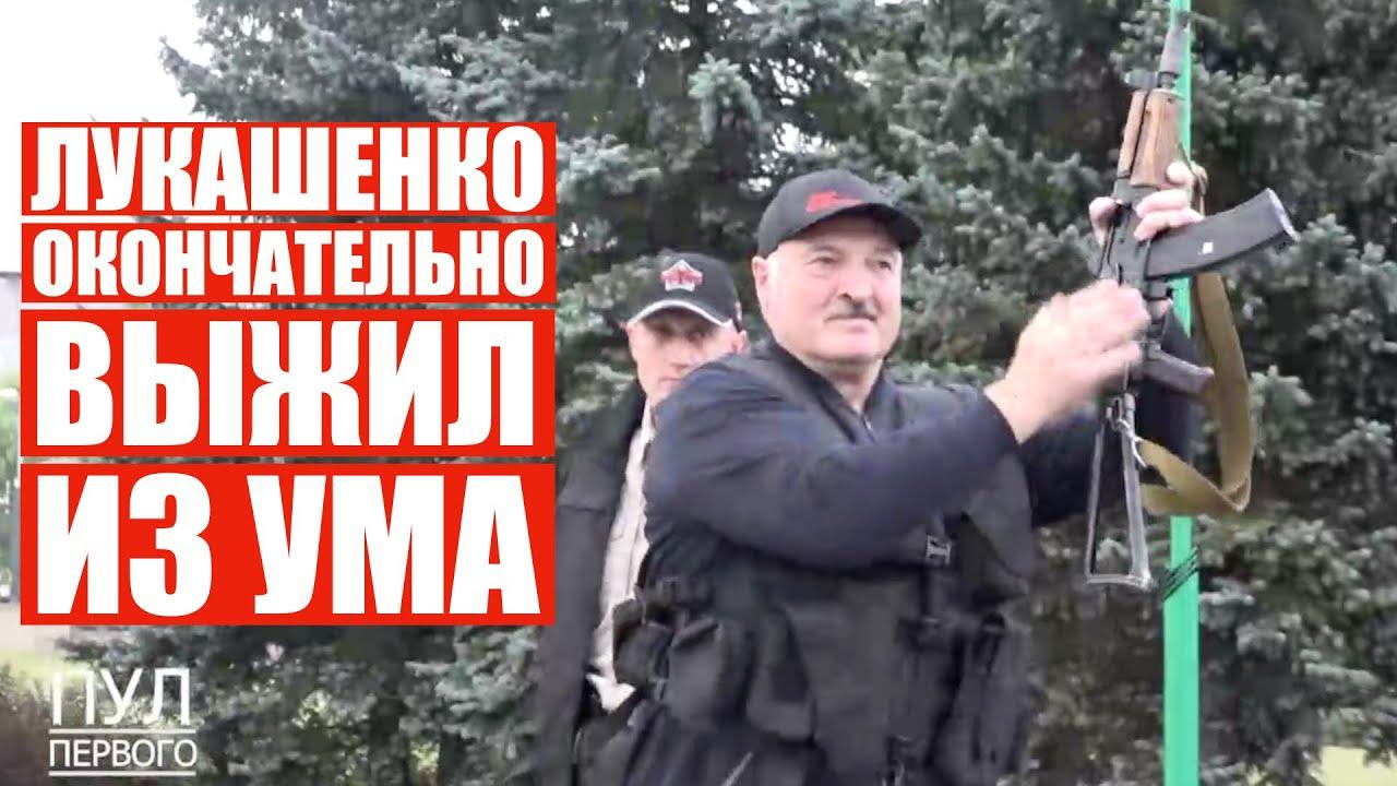 Лукашенко взялся за автомат | Сын Коля тоже был с калашом | Что это было?