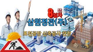 [포천 공장신축] 삼원정관(주) 토목공사 8일차 , 매…