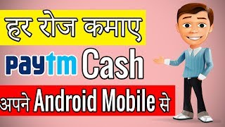 Make Money With Android |  Earn Free Paytm Cash | Watch Videos | RS 100 - 1000 Per Day😆