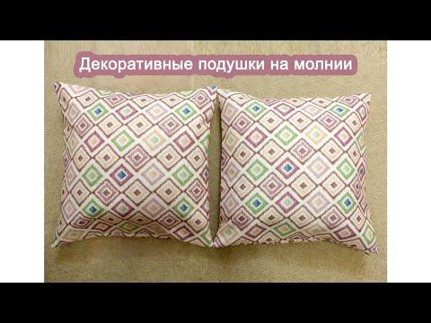 Как сшить чехол на подушку с молнией своими руками