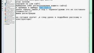 1.Видеоурок по созданию сайта (nel.wen.ru)