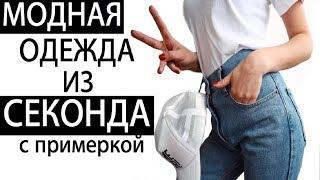 МОИ ПОКУПКИ В СЕКОНД-ХЕНДЕ //ДЕШЕВЫЕ MOM JEANS И БОМБЕР// ШОППИНГ