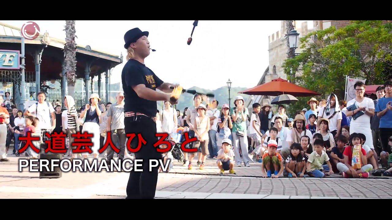 大道芸ひろとパフォーマンスPV|Daidogeinin HIROTO