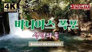 [성지순례TV]4K 생명의 물 바니야스 폭포 4K Ba…