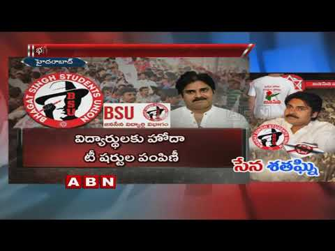 Pawan Kalyan New Team Bhagat Singh Students Union