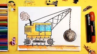 Как нарисовать КРАН РАЗРУШИТЕЛЬ / Урок рисования для детей от 3 лет