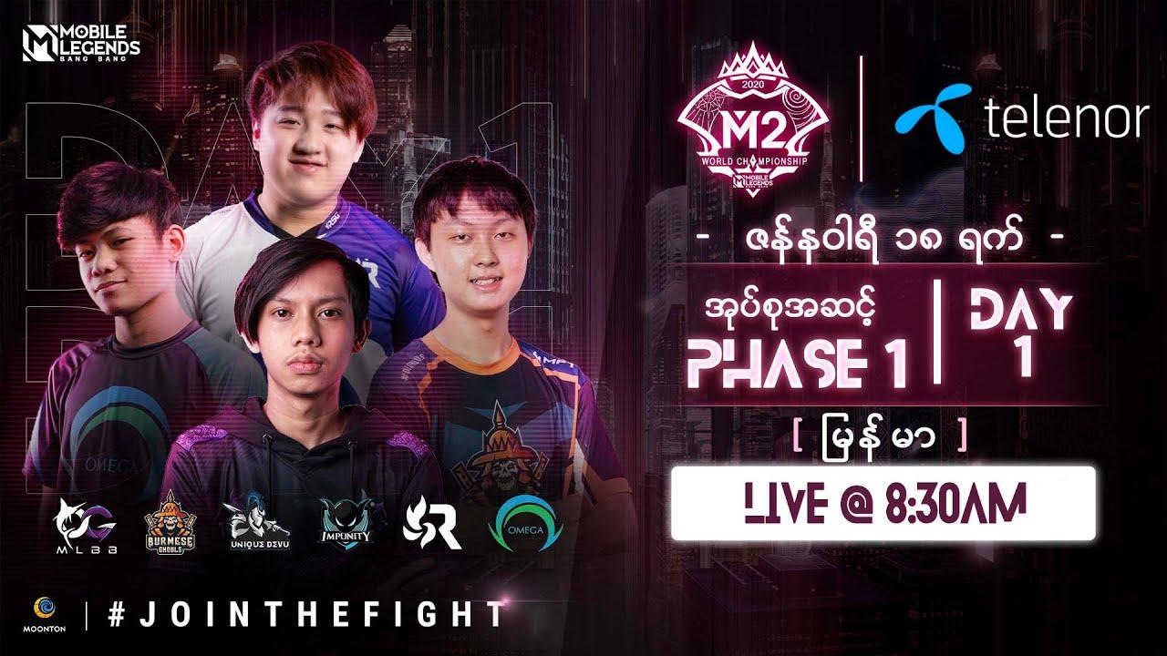 (မြန်မာ) M2 အုပ်စုအဆင့် Phase 1 - Day 1 | MLBB World Championship 2020 | Singapore