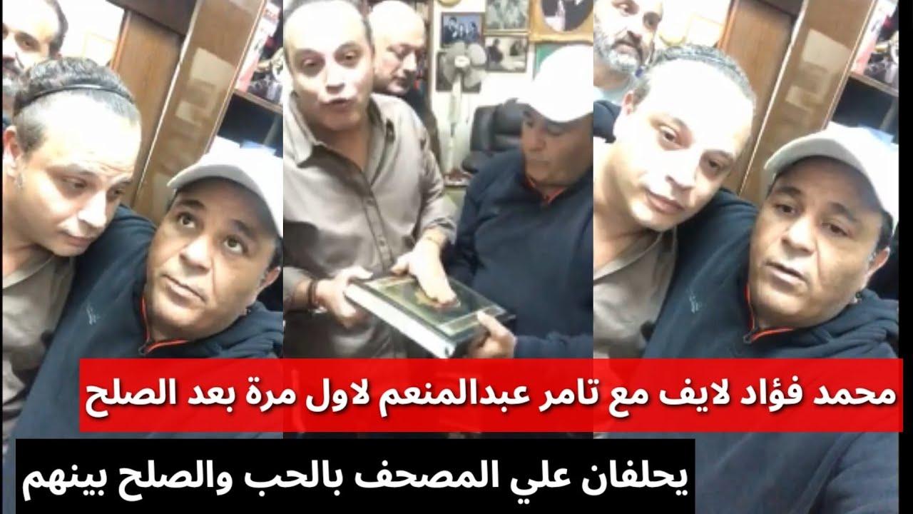 محمد فؤاد لايف مع تامر عبدالمنعم لاول مرة  بعد الصلح يقسمان على المصحف بالحب  وتفاصيل مسلسل الضاهر