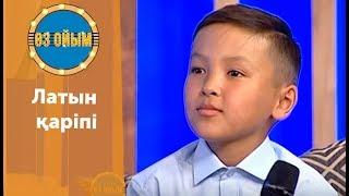 """Латын қаріпі - 44 шығарылым (44 выпуск) ток-шоу """"Өз ойым"""""""
