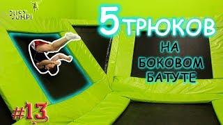 Как Прыгать На БОКОВОЙ БАТУТ! Прыжки На Батуте! Обучалка #13