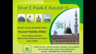 039 Nabi e Karim Ki Ata, Pehli Hijri, Masjid e Nabvi Sarif Ki Tameer Aur Azan Ki Ibtida Ka Waqya
