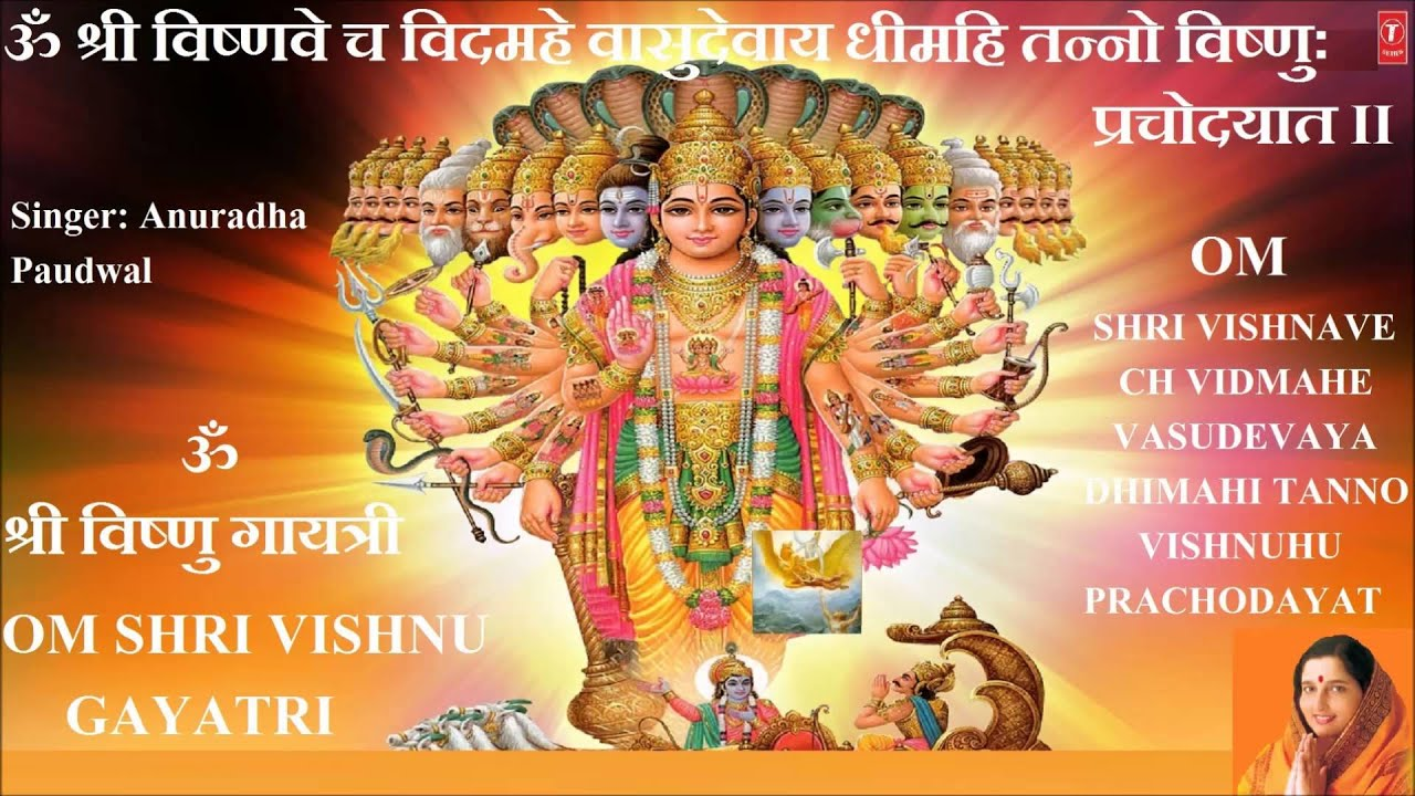 Shri Vishnu Gayatri Mantra By Anuradha Paudwal Full Audio Song Juke Box
