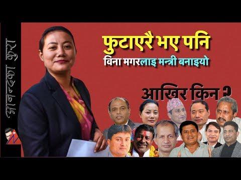 प्रचण्ड बुहारी विना मगरलाइ यस कारण मन्त्री बनाइयो  Bina Magar in KP Oli cabinet