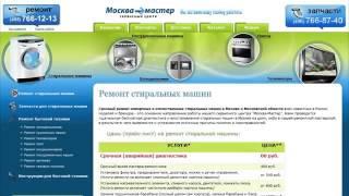 Ремонт стиральных машин(, 2014-03-09T15:09:28.000Z)