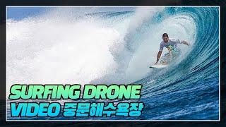 SURFING DRONE VIDEO 중문해수욕장 파도가…