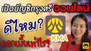 เปิดบัญชีกรุงศรี ออนไลน์ ดีไหม? ดอกเบี้ยเท่าไร? #ธนาคารกรุงศรีอยุธยา #KMA