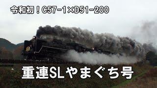 令和初!重連C57-1×D51-200「SLやまぐち号」