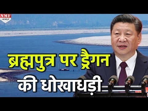 Brahmaputra के पानी को लेकर Satellite Pictures ने किया China का पर्दाफाश
