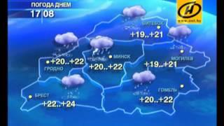 Прогноз погоды на 17.08.2012