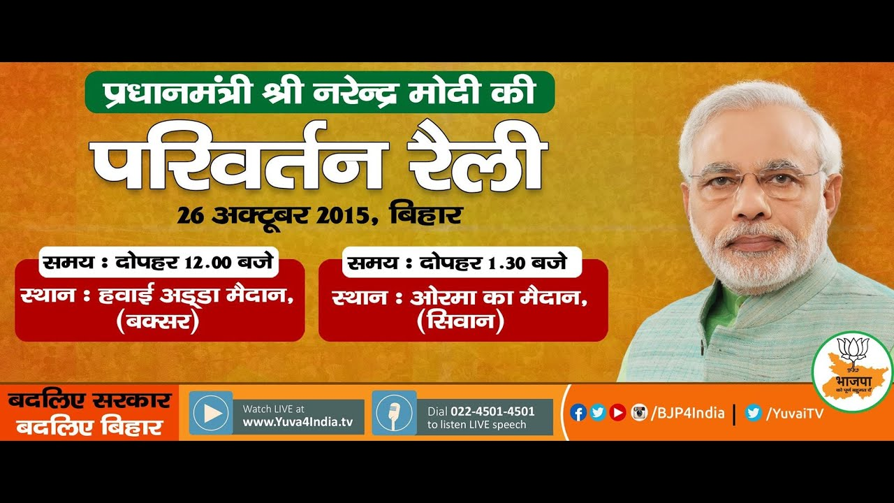 Hindi news today buxar bihar