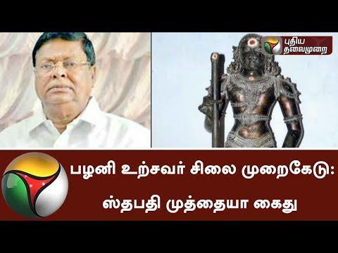 பழனி உற்சவர் சிலை முறைகேடு: ஸ்தபதி முத்தையா கைது | Muthaiah Arrested on Palani Temple statue Scam