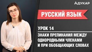 Знаки препинания между однородными членами и при обобщающих словах| Русский язык