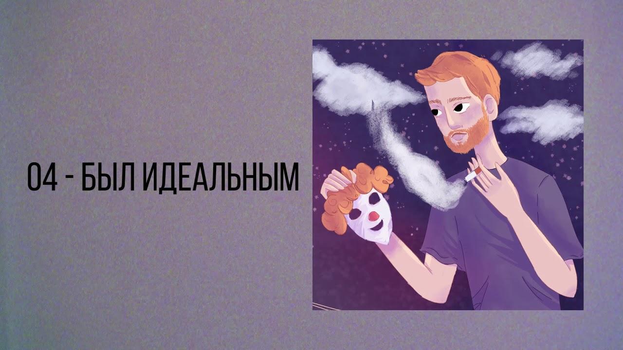 ANDRE NOVIKOV - RAGGLE-TAGGLE [2019]