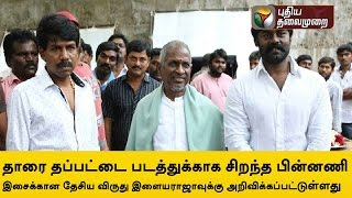 63rd National Film Awards: Ilaiyaraaja got award for best background score movie Thaarai Thappattai