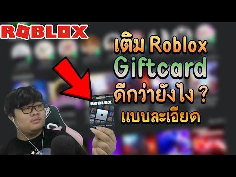 เติม Roblox Giftcard ดีกว่ายังไง ? (อธิบายอย่างละเอียด)
