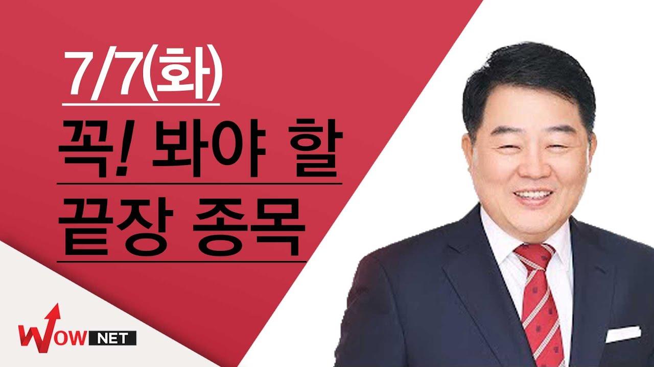 [주식]7월7일(화요일) 꼭!! 봐야 할 끝장종목(YG PLUS, SK바이오팜,삼성전자)