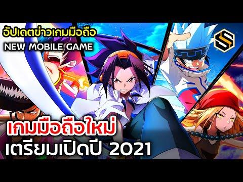 เกมมือถือใหม่ 2021 อัปเดตข่าวเกมก่อนใคร GAME NEWS EP.28