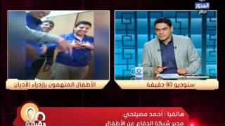 بالفيديو.. محامي الأطفال المتهمون بـ«ازدراء الأديان»: الطلاب كانوا يسخرون من «داعش»