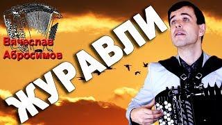 ЖУРАВЛИ под баян - поет Вячеслав Абросимов