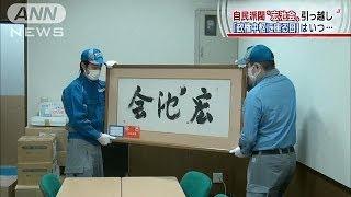 総理4人輩出の自民・名門派閥「宏池会」引っ越し(13/10/26)