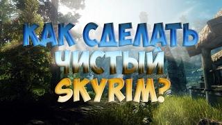 Как сделать чистый Skyrim?