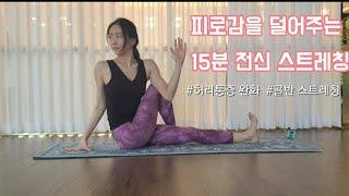 [전신요가] 하루 15분 전신스트레칭/허리통증 완화/데…