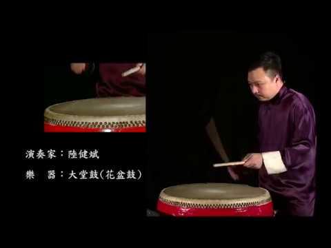 賽馬會中國音樂教育及推廣計劃 - 普及版樂譜系列樂曲示範片段 - 鼓及其他敲擊樂器示範 - YouTube