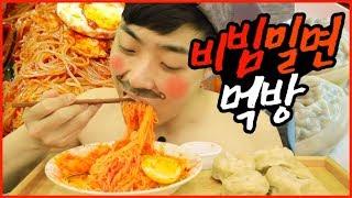 하준수 비빔밀면 먹방★  feat.왕만두 & 프링글스